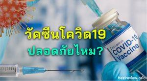 วัคซีนโควิด 19 ปลอดภัยไหม มีผลข้างเคียงอย่างไรบ้าง