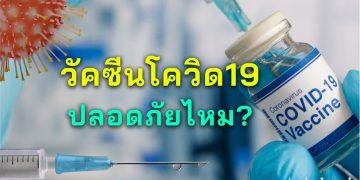 วัคซีนโควิด 19 ปลอดภัยไหม