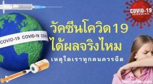 วัคซีนโควิด 19 ได้ผลจริงไหม? ฉีดแล้วจะหยุดการระบาดของเชื้อได้อย่างไร