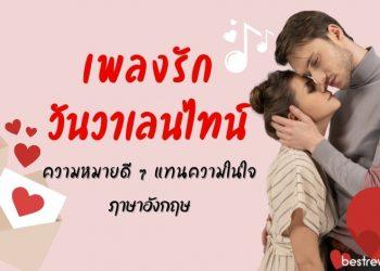 เพลงรักวันวาเลนไทน์ ภาษาอังกฤษ ความหมายดี ๆ แทนความในใจ
