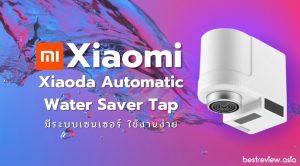 [รีวิว] Xiaomi ก๊อกน้ำอัตโนมัติ มีระบบเซนเซอร์เปิดปิด