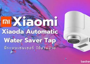 รีวิว Xiaomi Xiaoda Automatic Water Saver Tap