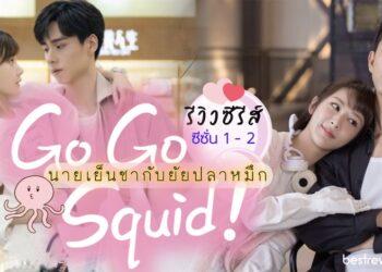 [รีวิว] ซีรีส์จีน Go Go Squid & Go Go Squid 2 Dt.Appledog's Time (นายเย็นชากับยัยปลาหมึก ซีซั่น 1-2)