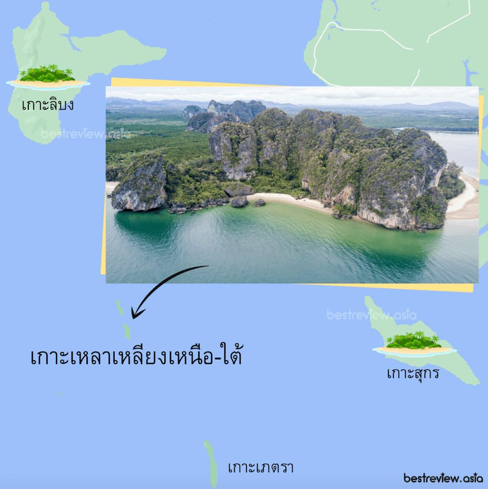 หาดเกาะเหลาเหลียง
