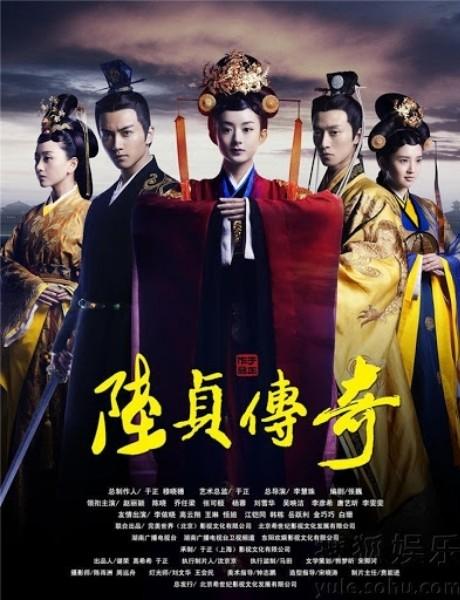 Legend of Lu Zhen : ตำนานลู่เจิน