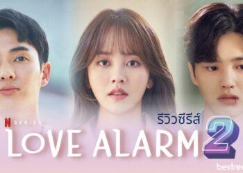 Love Alarm 2 (แอปเลิฟเตือนรัก 2)