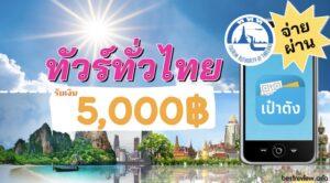 เงื่อนไขโครงการ ทัวร์ทั่วไทย รับเงิน 5,000 บาท