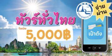 ขั้นตอนสมัคร ทัวร์ทั่วไทย รับเงิน 5,000 บาท