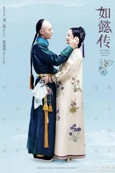 Ruyi's Royal Love in the Palace : หรูอี้ จอมนางเคียงบัลลังก์
