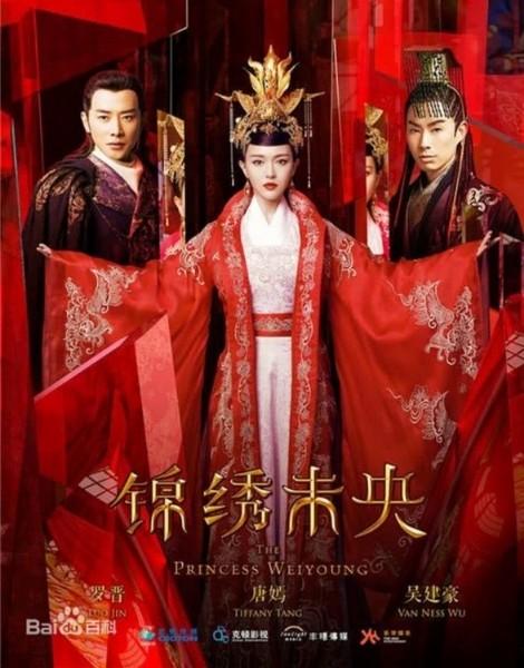 The Princess Weiyoung (องค์หญิงเว่ยหยาง)