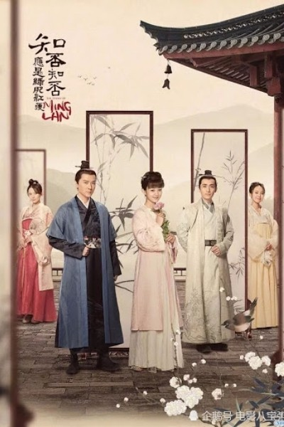 The Story of Minglan : ตำนานหมิงหลัน