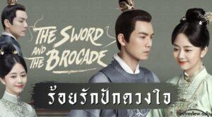 รีวิว ซีรีส์จีน ร้อยรักปักดวงใจ :The Sword and the Brocade
