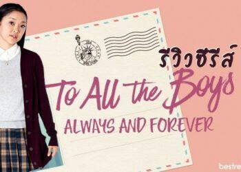 [รีวิว] To All the Boys I've Loved Before แด่ผู้ชายทุกคนที่ฉันเคยรัก ตอนที่ 3