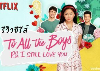 รีวิว To All the Boys: P.S. I Still Love You ตอน 2