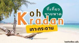 แนะนำ ที่เที่ยวบนเกาะกระดาน ชายหาดที่สวยที่สุดของท้องทะเลตรัง