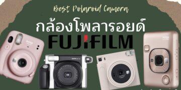 กล้องอินสแตนท์หรือกล้องโพราลอยด์ ตัวช่วยเก็บความทรงจำแบบภาพถ่ายเลือกรุ่นไหนดีที่เหมาะกับคุณ ?