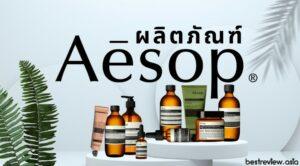 รีวิว ผลิตภัณฑ์ Aesop รุ่นไหนดีที่สุด 2021