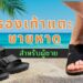 รีวิว รองเท้าแตะชายหาดสำหรับผู้ชาย ยี่ห้อไหนดีที่สุด ปี 2021