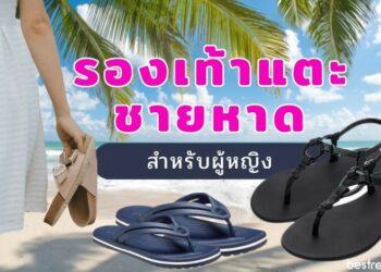 รีวิว รองเท้าแตะชายหาดสำหรับผู้หญิง ยี่ห้อไหนดีที่สุด ปี 2021