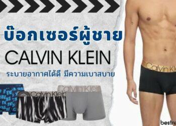 รีวิว บ๊อกเซอร์ผู้ชาย Calvin Klein รุ่นไหนดีที่สุด ปี 2021
