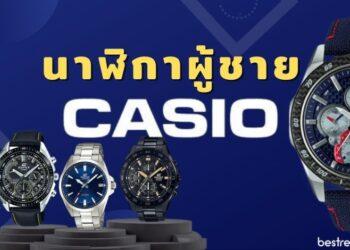 รีวิว นาฬิกา Casio ผู้ชาย รุ่นไหนดีที่สุด ปี 2021
