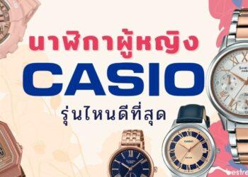 รีวิว นาฬิกา Casio ผู้หญิง รุ่นไหนดีที่สุด ปี 2021