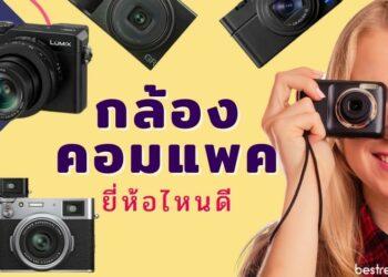 รีวิว กล้องคอมแพค ยี่ห้อไหนดี ปี 2021