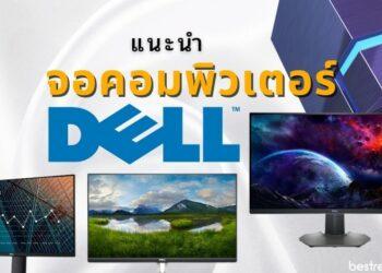 รีวิว จอคอมพิวเตอร์ (มอนิเตอร์) Dell รุ่นไหนดีที่สุด ปี 2021