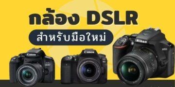 กล้อง DSLR สำหรับมือใหม่ ยี่ห้อไหนดี ปี 2021