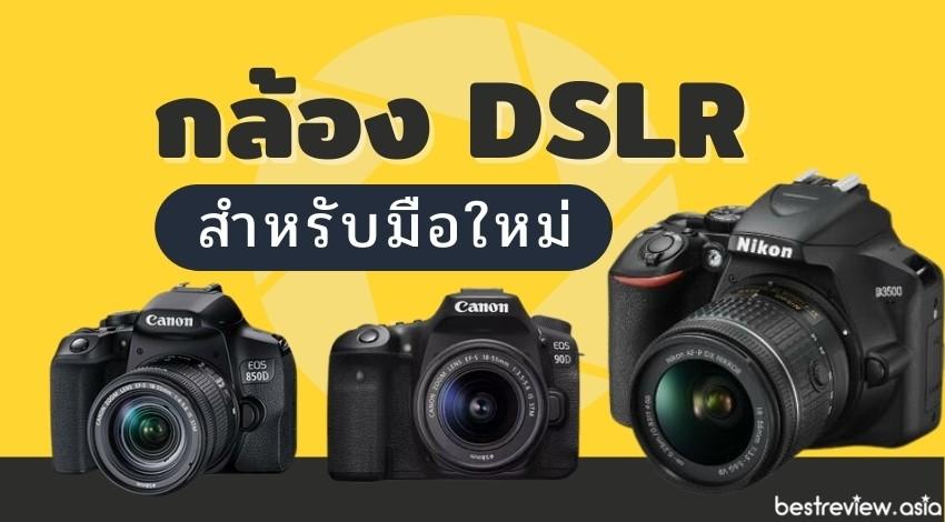 กล้องถ่ายรูป DSLR สำหรับมือใหม่ ยี่ห้อไหนดี ปี 2021