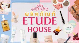 รีวิว ผลิตภัณฑ์ Etude House สินค้าตัวไหนดี น่าใช้ ปี 2021