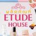 รีวิว ผลิตภัณฑ์ Etude House รุ่นไหนดีที่สุด ปี 2021
