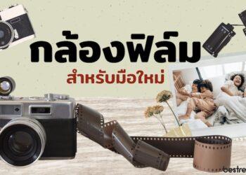 กล้องฟิล์ม สำหรับมือใหม่ ยี่ห้อไหนดี