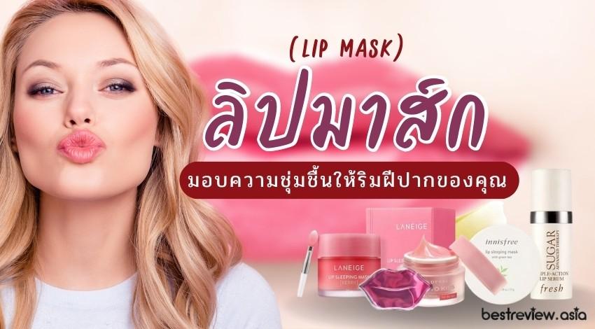 รีวิว ลิปมาสก์ (Lip Mask) ยี่ห้อไหนดี ปี 2021