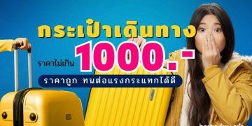 รีวิว กระเป๋าเดินทาง ราคาไม่เกิน 1000 บาท ถูกและดี ยี่ห้อไหนดีที่สุด ปี 2021