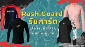 รีวิว รัชการ์ด (Rash Guard) สำหรับกีฬาทางน้ำ ยี่ห้อไหนดี ปี 2021