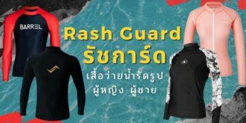 รีวิว รัชการ์ด (Rash Guard) ยี่ห้อไหนดีที่สุด ปี 2021