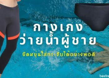 รีวิว กางเกงว่ายน้ำผู้ชาย ยี่ห้อไหนดีที่สุด ปี 2021