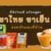 รีวิว ชาไทย ชาเย็น ชงชากินเองที่บ้าน แบบไหน ยี่ห้อไหนดีที่สุด ปี 2021