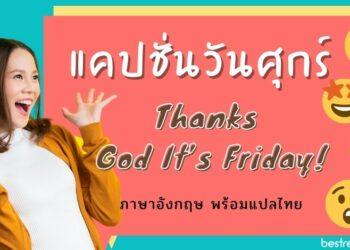 แคปชั่นวันศุกร์ ภาษาอังกฤษ Thanks God It's Friday!