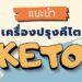 เครื่องปรุงคีโต มีอะไรบ้าง ยี่ห้อไหนดี เหมาะสำหรับลดน้ำหนักแบบ Ketogenic