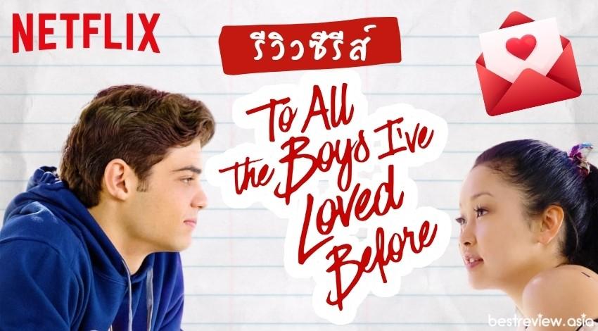 รีวิว To All the Boys I've Loved Before ตอน 1