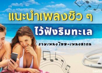 เพลงชิว ๆ สำหรับนอนฟังริมทะเล -ทั้งเพลงไทย และเพลงสากลริมทะเล