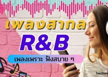 แนะนำ เพลงสากล แนว R&B ฟังสบาย ๆ