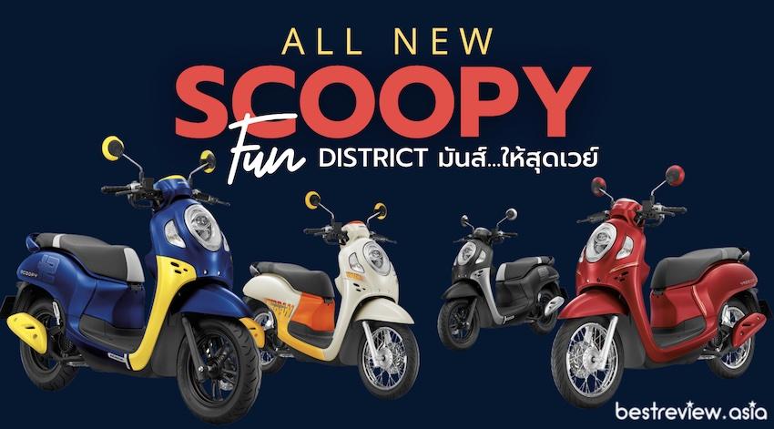 รีวิว [2021] All New Scoopy ตัวใหม่ มีอะไรเปลี่ยนไปบ้าง ?