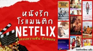 แนะนำ หนังรักโรแมนติก ใน NETFLIX รับรองความฟิน จิกหมอน