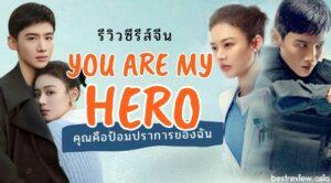 รีวิว ซีรีส์จีน You Are My Hero : คุณคือป้อมปราการของฉัน