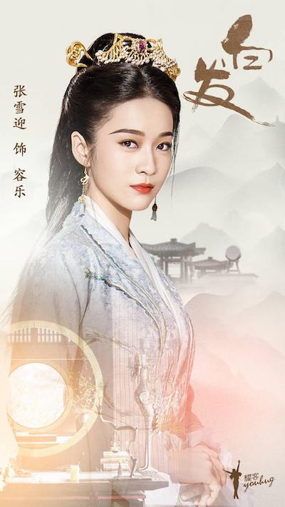 หรงเล่อ/ม่านเยา รับบทโดย จางเสวี่ยอิ๋ง ในซีรีส์เรื่อง Princess Silver