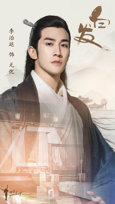 จงเจิ้งอู๋โยว/หลีอ๋อง รับบทโดย หลี่จื้อถิง ในซีรีส์เรื่อง Princess Silver
