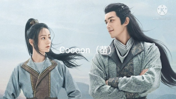The Long Ballad - Cocoon(苗) - Zhou Shen(周深) (Lyrics)